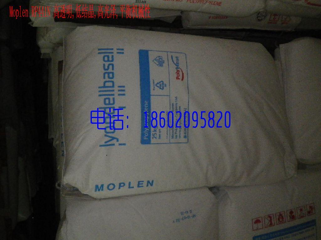 UL94  韩国大林 daelim  RP441N 高透明,低结晶,高光泽,平衡