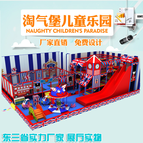 供应儿童乐园、淘气堡、室内游艺设施,