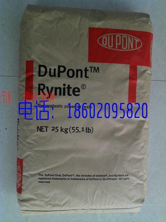 行情 PET  Rynite FR945 NC010