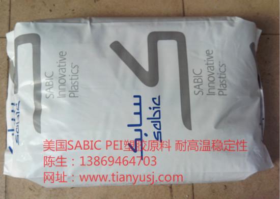 美国基础创新 PEI塑胶原料 PDX-E-03647EES 耐水解