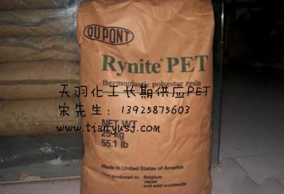 食品级 PET塑胶原料 RE15030 透明级