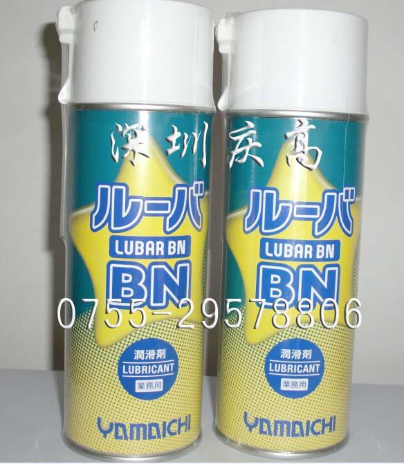 日本山一化学(YAMAICHI)润滑剂LUBAR BN