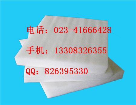 重庆珍珠棉公司重庆珍珠棉蛋拖重庆珍珠棉托盘