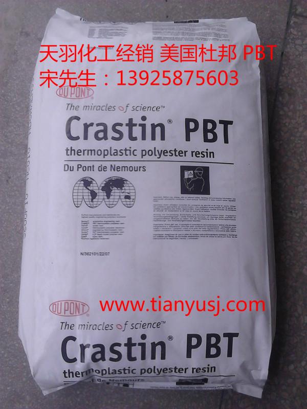 美国杜邦 涂覆级 PBT工程塑料 LW9030 BK