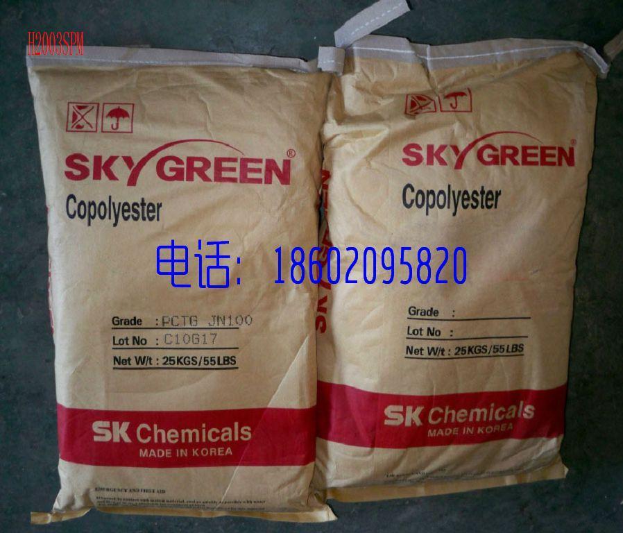 环保认证   SKYGREEN H2003SPM