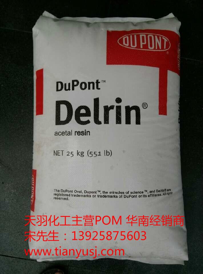 PTFE润滑 100AF 耐候性 Delrin