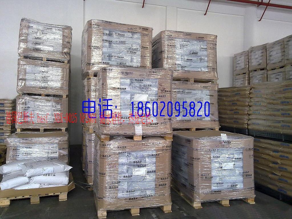 原厂证明   Ultramid NBX-0025 NF2001