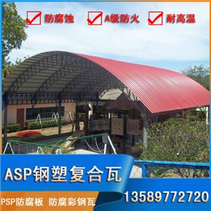 ASP钢塑复合瓦,彩钢防腐瓦,PSP耐腐铁板,抗蚀耐腐,全国直销