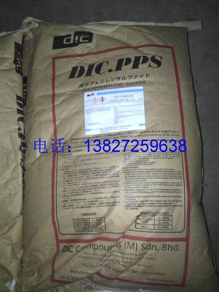 专卖原厂 PPS FZ-820塑料日本油墨 高粘合性 高韧性 高流动性