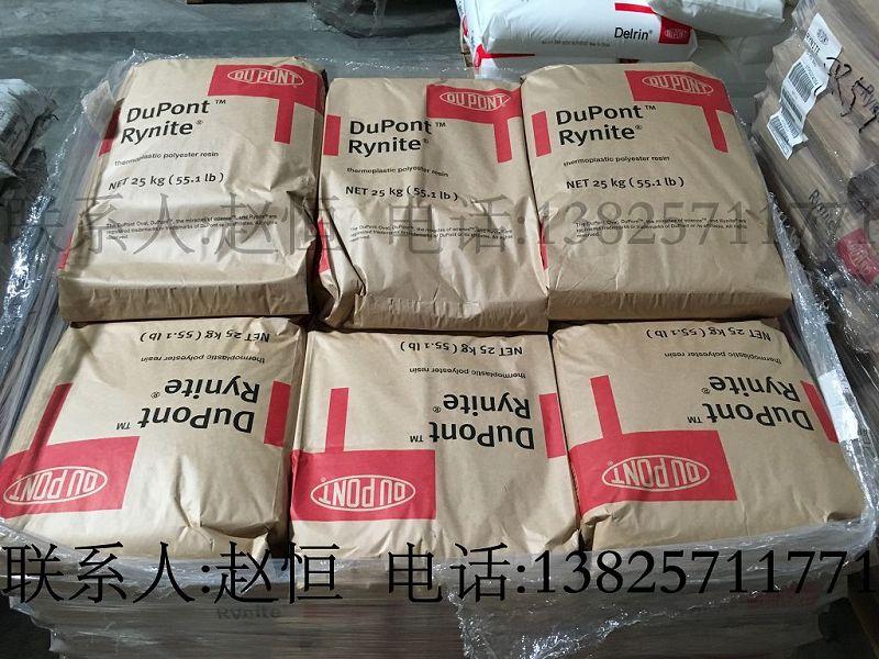 进口原料深圳现货PET Rynite  RE5264 NC010  美国食品接触
