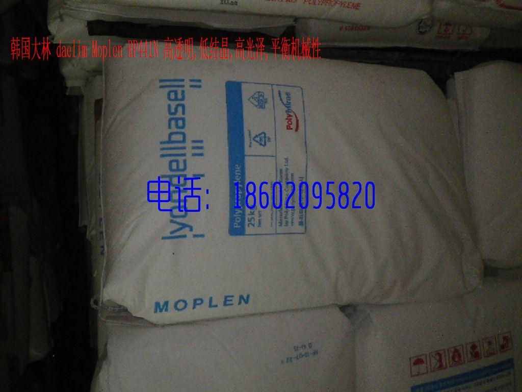 韩国大林 daelim Moplen RP441N 高透明,低结晶,高光泽,