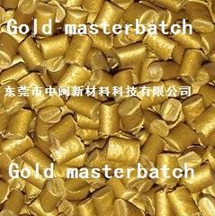 金色母,食品级金色母粒,薄膜金色母,土豪金色母,Gold masterbatch