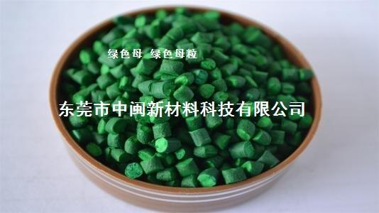 浙江绿色母,金华绿色母粒,宁波管材绿色母,杭州胶袋绿色母masterbatch
