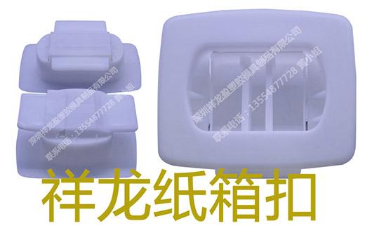 【祥龙纸箱扣】祥龙纸箱扣生产厂家现货供应