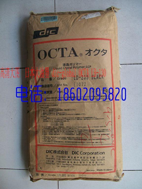 高清大图 LCP 日本大油墨 dic-global OCTA LB-130