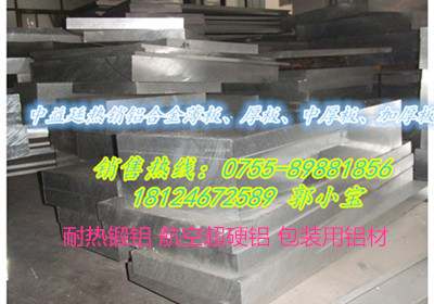 4a01铝合金密度、用途、强度中益廷报价