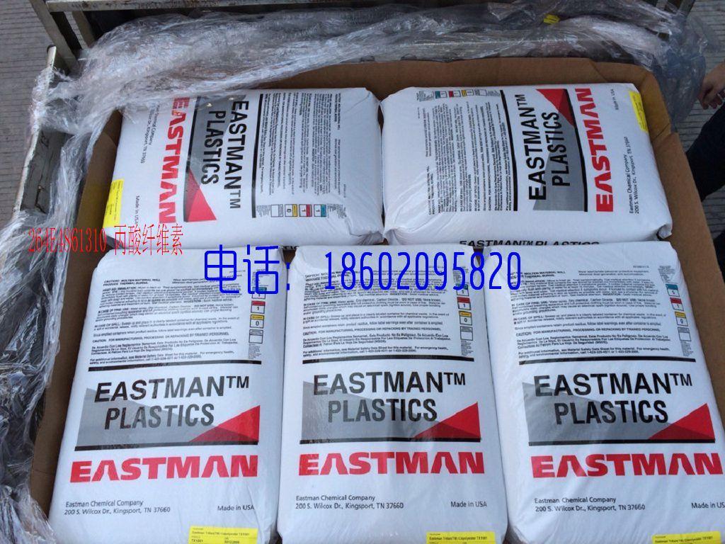 产品资讯 CAB   264E4861310 丙酸纤维素