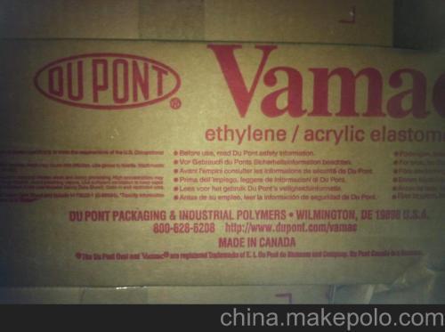 Vamac Ultra IP AEM橡胶 美国杜邦