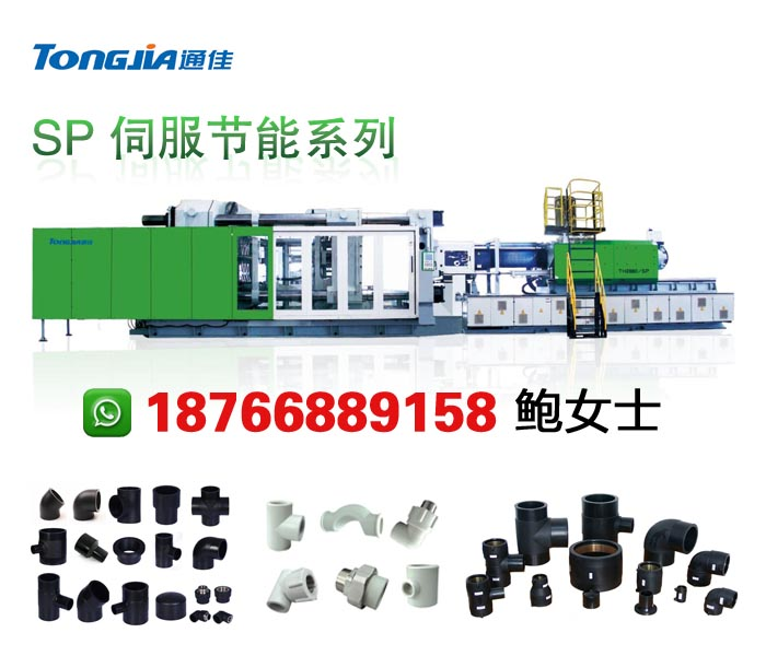 PVC(PPR)塑料管件生产设备