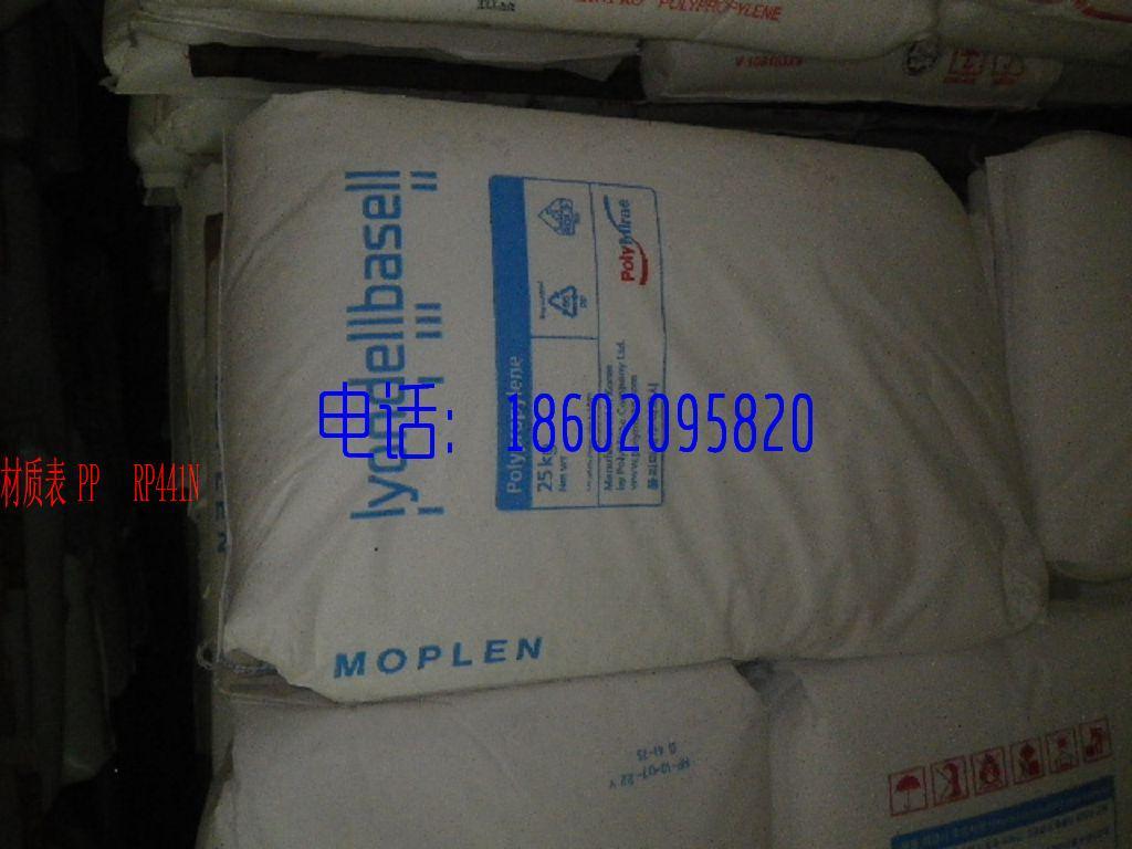 材质表 PP   RP441N 高透明,低结晶,高光泽,平衡机械性