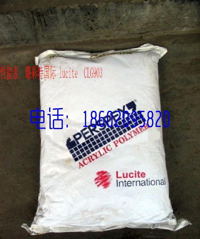璐彩特国际 lucite  CLG903