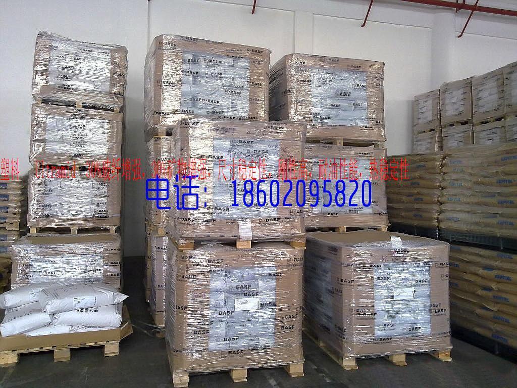 塑料   Ultramid B3WGM24 BK23228