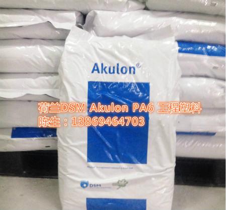Akulon F223-D 中低粘度 阻燃级 PA6 尼龙