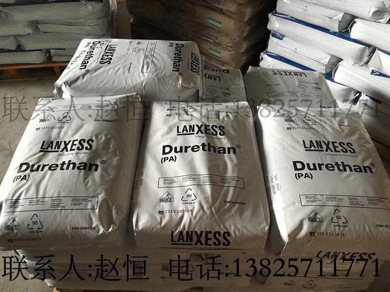 环保认证 Durethan BKV115H2.0