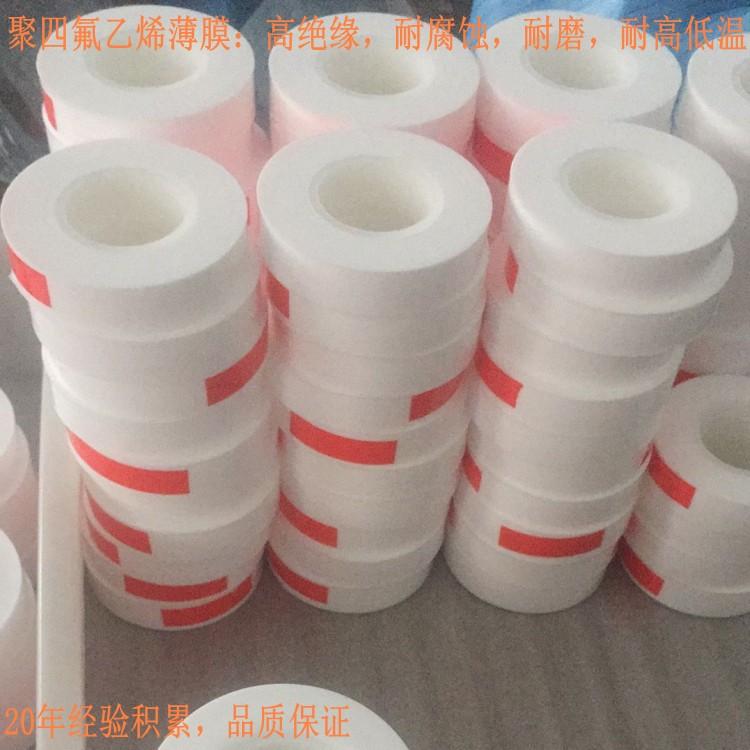 聚四氟乙烯薄膜 北京黑色聚四氟乙烯薄膜