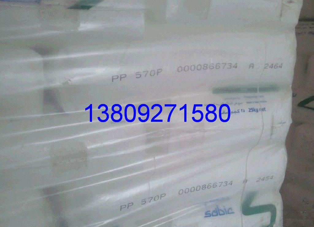 沙特基础工业 PP SABIC 37T1020