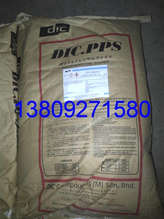 日本大油墨 PPS DIC FZ-4020-A1