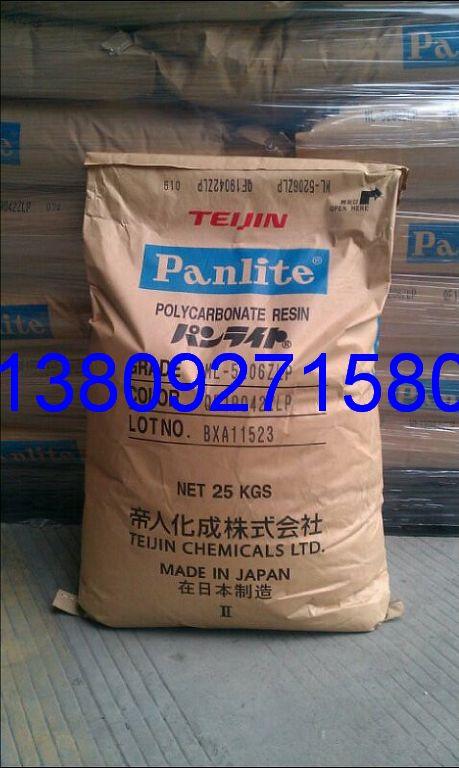 日本帝人 teijin PC Panlite MN-4805Z