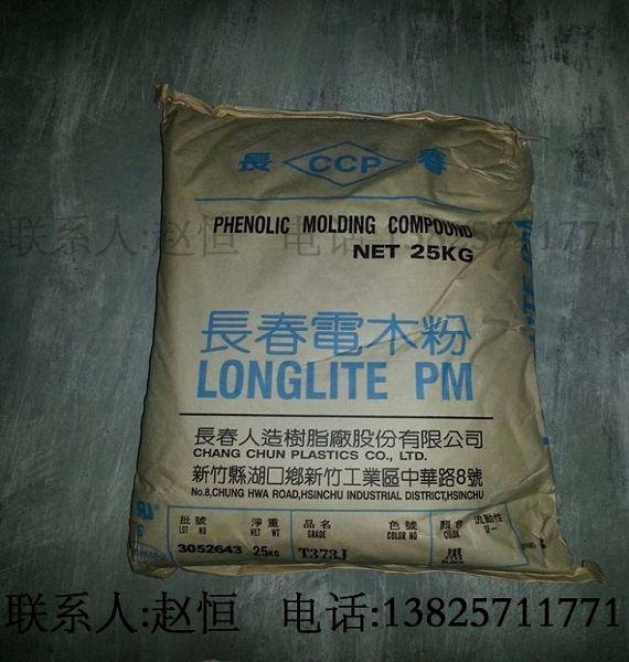 供应 电木粉 酚醛树脂 台湾长春 PMC T365FA