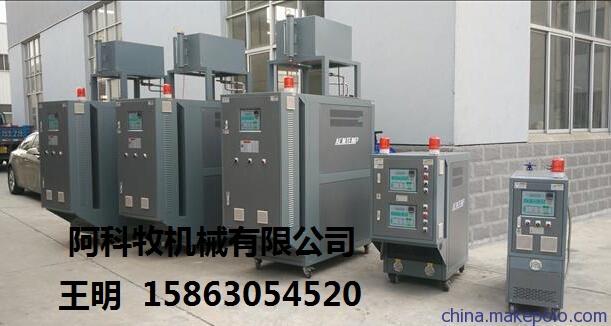 江苏模温机油加热器 苏州蒸汽注塑模温机