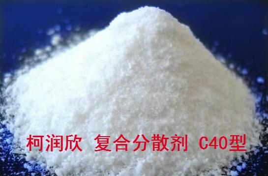 C40型复合分散剂色母料专用分散剂