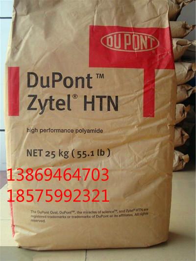 HTNFE18502 NC010 美国杜邦 增韧级 聚酰胺树脂