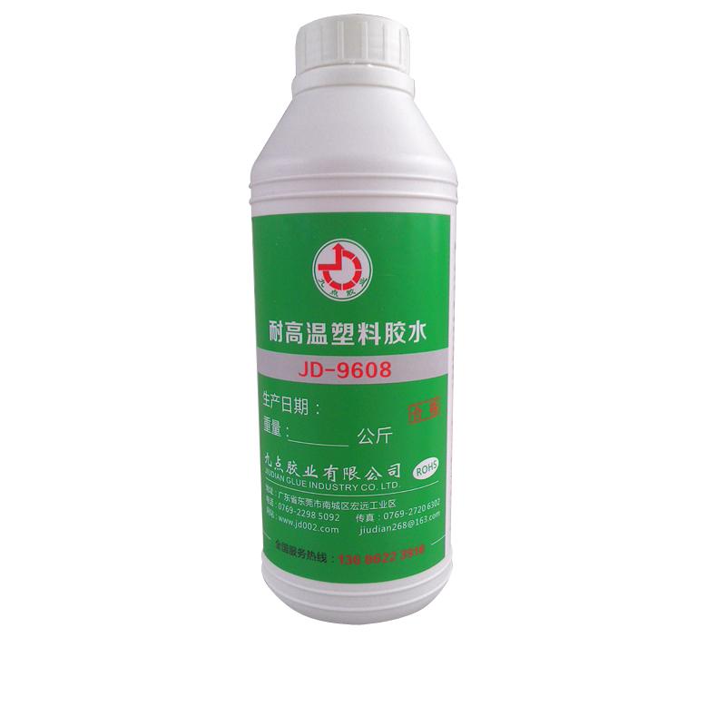 耐高温塑料胶水耐180度高温优质塑料胶水