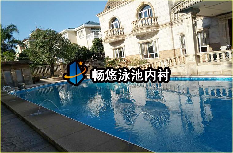 畅悠泳池防滑地板优势是什么?有什么优势?