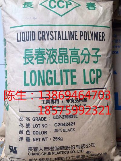 液晶聚合物 300B4G 透明级 LCP 液晶聚合物 台湾长春