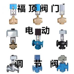 玉环中央空调二通两通三通比例积分电动调节阀报价