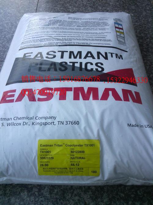 PETG  Eastar GN119 低粘、流动性高、高透明度、抗化性好