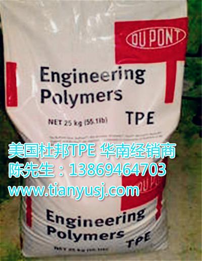 TPE弹性体 60A 耐老化 耐腐蚀性 Dupont