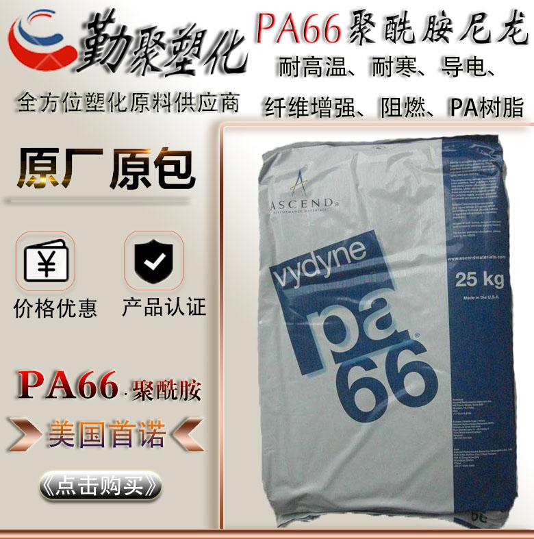 抗冻; 抗溶剂性PA66美国首诺厂家R530牌号