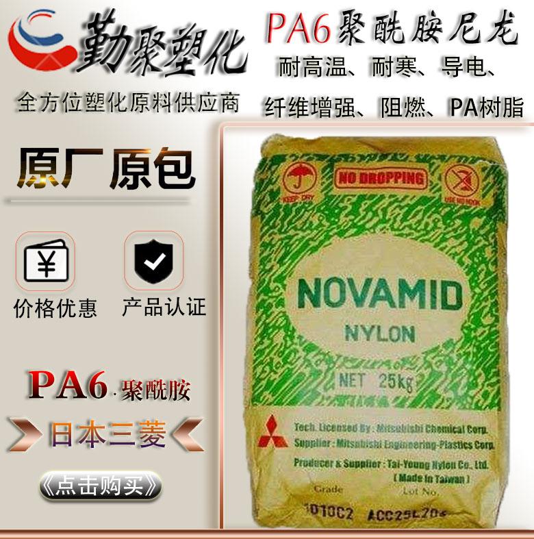 进口 PA6 日本住友 FM-E105D 注塑级 耐磨 尼龙单6 塑胶原料