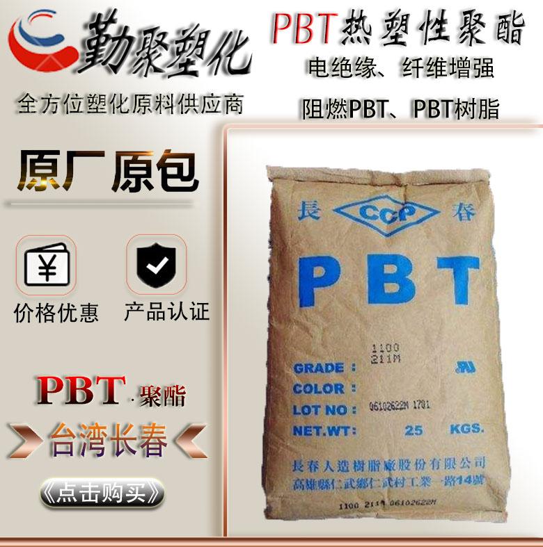 阻燃 PBT台湾长春4830 NCB2 电子电器电动工具运动器材