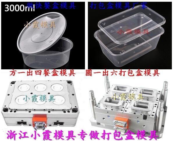 储存盒模具 零食盒模具的基本概述