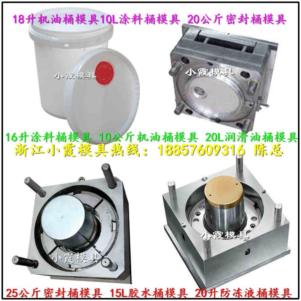 7升单口涂料桶模具品质保证