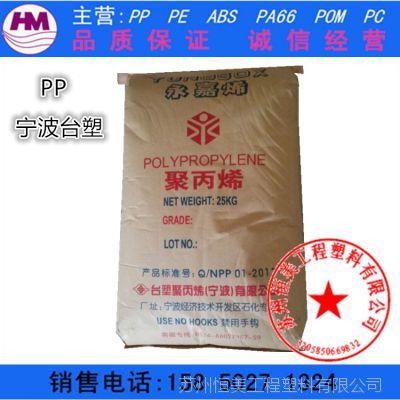 PP宁波台塑 1352F  滤布、工业布、无纺布pp塑料
