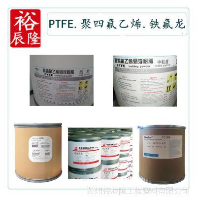 聚四氟乙烯浓缩液 做抗粘连涂层用 石棉涂覆 玻璃纤维涂料 PTFE