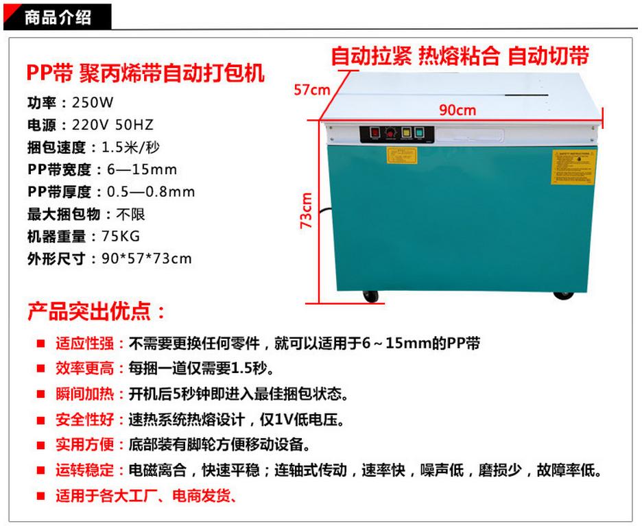 供应:打包带自动打包机 半自动打包机 半自动捆包机 自动捆扎机
